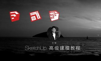 SketchUp高级建模教程-¥69.0元
