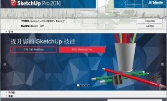 SketchUp2016正式发布