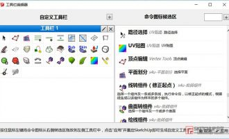 ToolbarEditor(自定义工具栏编辑器)