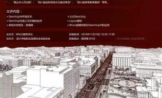 SketchUp讲座-北京师大站