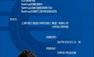 SketchUp讲座-上海市政工程设计研究总院站