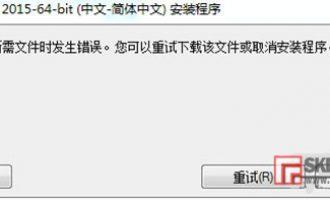 SketchUp安装不成功 下载所需文件错误解决方法