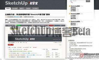 SketchUp博客成长史