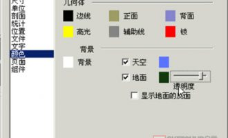 SketchUp颜色设置在哪里?