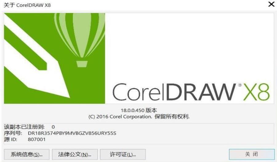 CorelDRAW安装包