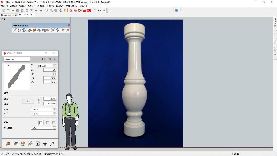 SketchUp草图大师宝瓶柱|柱形贴图处理