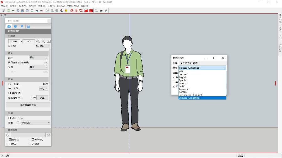 TheaRender2.0设置中文后一打开SketchUp就闪退