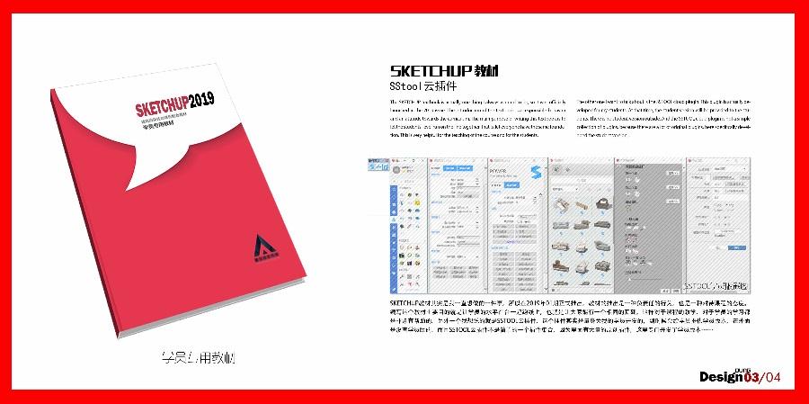 开讲啦!《24小时精通SketchUp》课程开始报名!