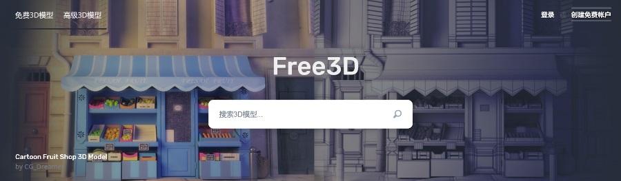 免费的3D模型库-Free3D
