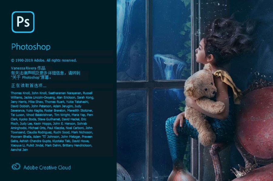 Adobe PhotoShop2020更新