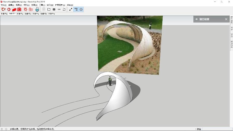 SketchUp草图大师创建景观曲面小品