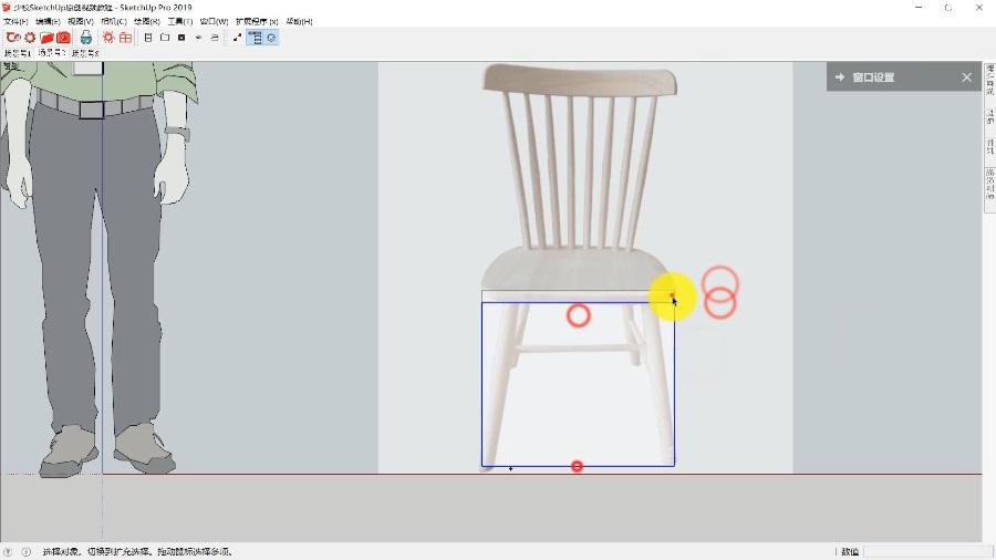 SketchUp草图大师创建室内单椅