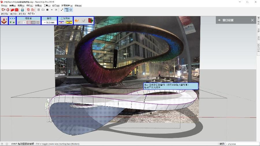 SketchUp草图大师创建景观环形雕塑