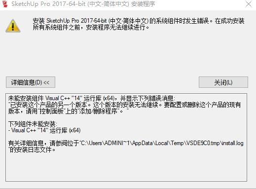 """安装SketchUp失败,弹出未能安装组件Visual C++""""14""""运行库(x64)的错误提示如何解决?"""