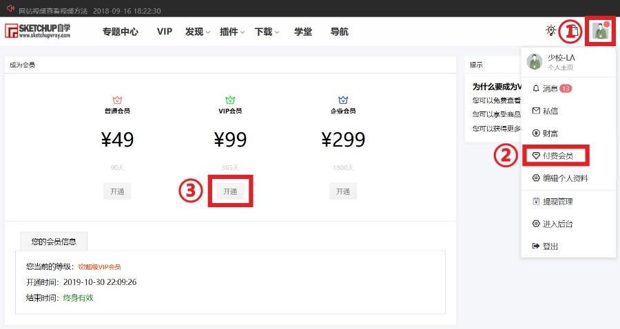 SketchUp自学VIP-有偿指导[99元/年]