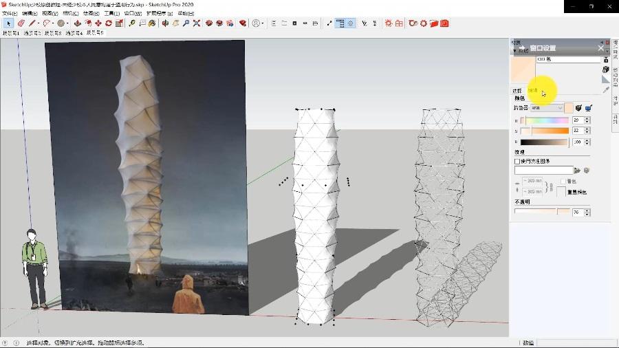SketchUp草图大师创建建筑灾区折叠式摩天楼