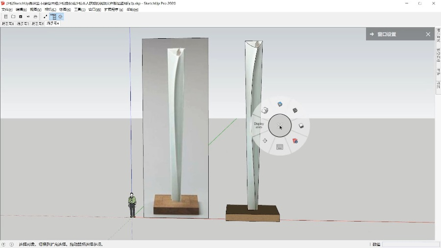 SketchUp创建室内雕塑饰件