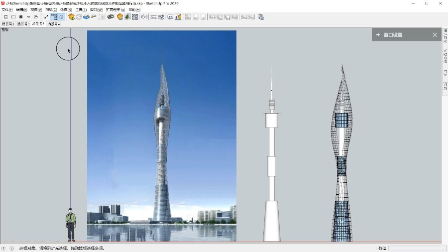 SketchUp草图大师创建网状扭曲高层建筑