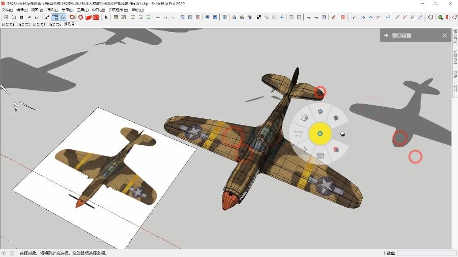 SketchUp草图大师创建螺旋桨战斗机
