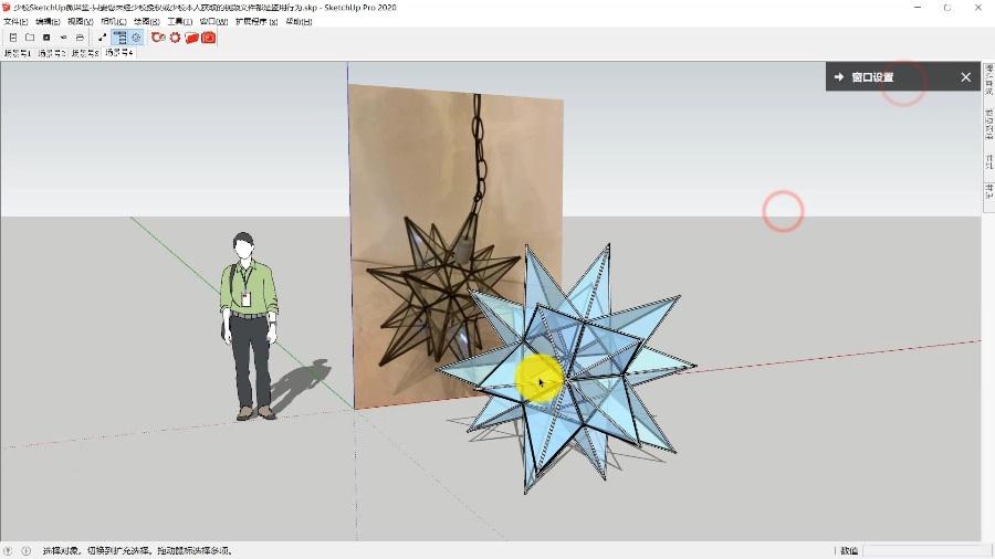 SketchUp草图大师创建室内多面体星形灯