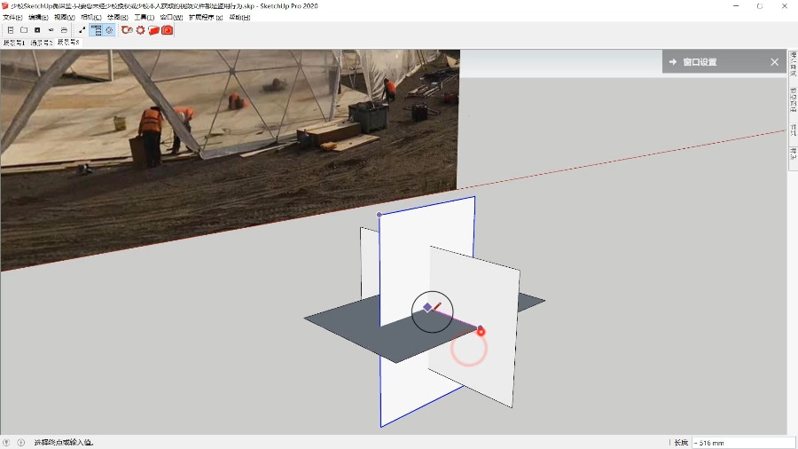 SketchUp草图大师创建几何多面体透明篷房