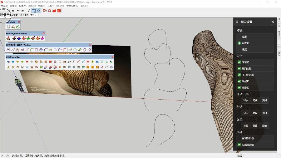 SketchUp草图大师创建室内创意异形曲面造型镂空长椅