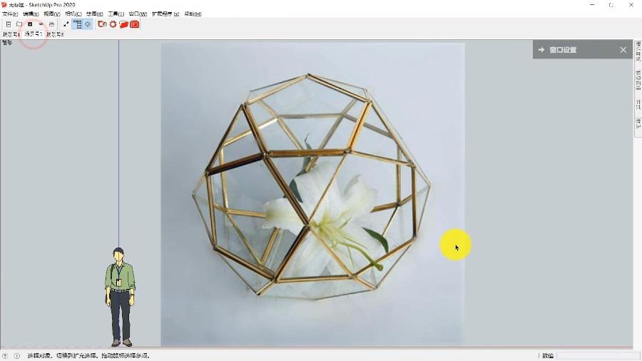 SketchUp草图大师创建三十二面体永生玻璃花房多肉苔藓微景观玻璃罩
