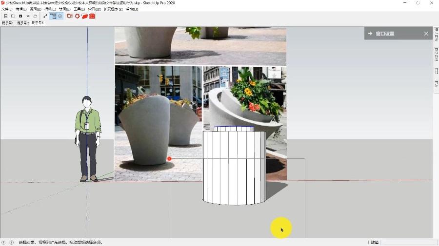 SketchUp创建景观喇叭形弯曲花池