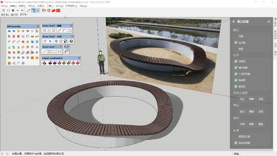 SketchUp草图大师创建景观室外波浪形树池