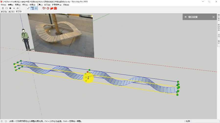 SketchUp草图大师创建景观波浪形圆树池
