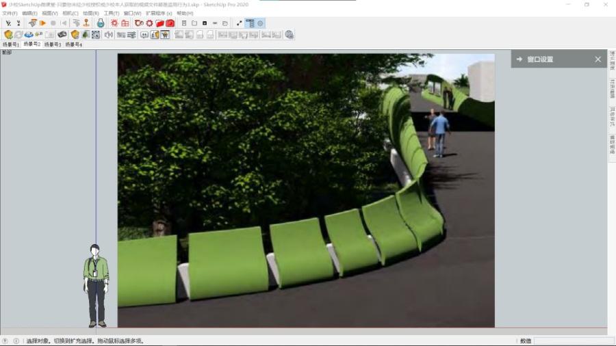 SketchUp草图大师创建绿色景观弯曲景墙