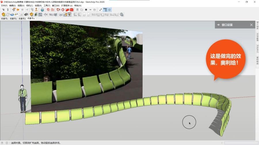 SketchUp草图大师创建景观绿色渐变弯曲景墙