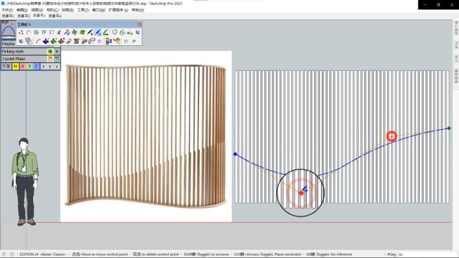 SketchUp草图大师创建室内创意围栏