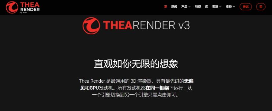 TheaRender西娅3.0正式发布|新功能|下载