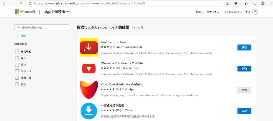如何利用Edge浏览器下载youtube视频