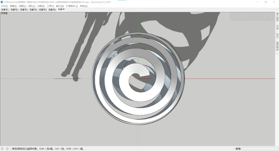 SketchUp草图大师创建景观螺旋水景雕塑小品