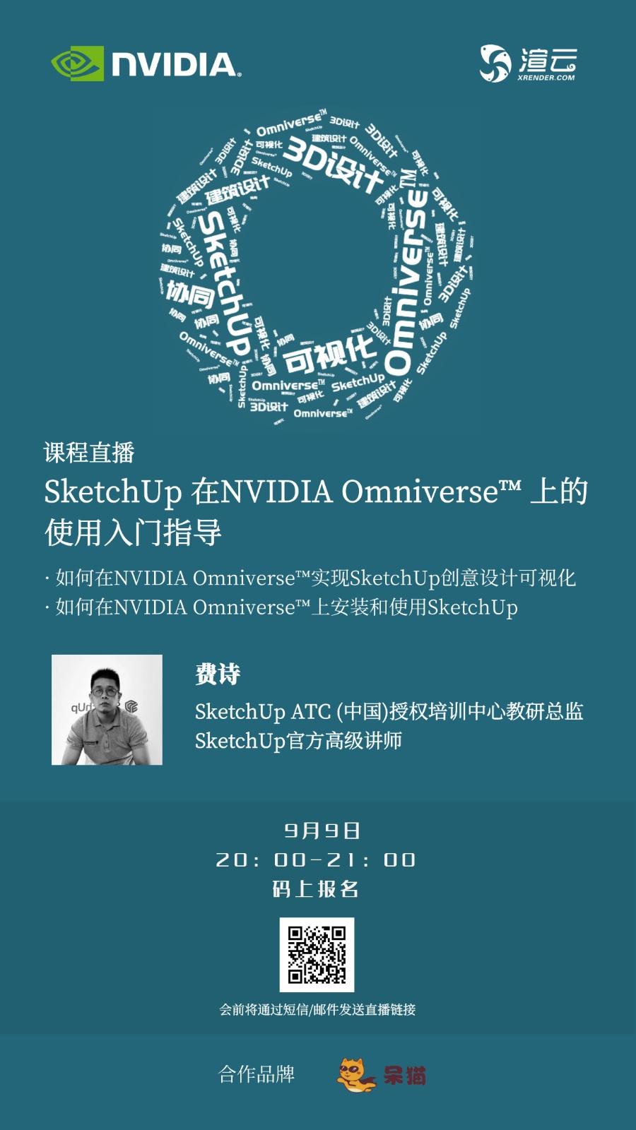 看直播赢渲染券! SketchUp 在NVIDIA Omniverse™上的使用入门指导