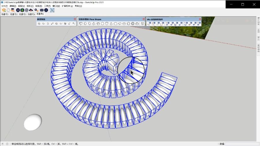 SketchUp草图大师创建花园螺旋石